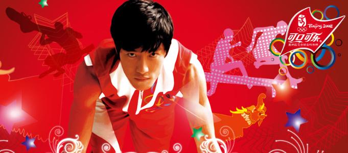 刘翔代理可口可乐商标图