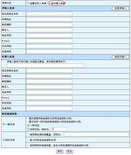 【版权登记】软件著作权登记的好处及所需材料