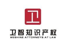 北京卫智知识产权代理有限公司代理机构