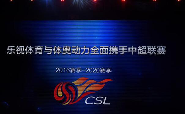 13.5亿 苏宁获2017中超新媒体版权