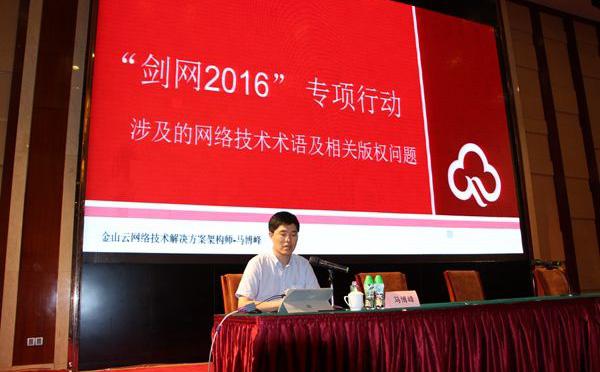 2016年中国版权十件大事
