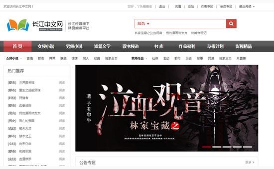 长江中文网科幻作品《狩猎者》受青睐,签售影视版权