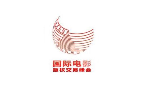 国际电影版权交易峰会将在鄂尔多斯举办