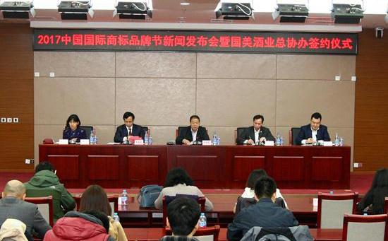 2017中国国际商标品牌节落户广西桂林