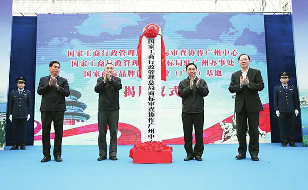 商标审查协作广州中心,商标变更