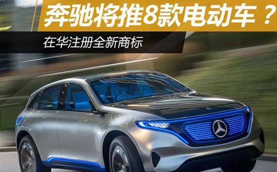奔驰将推8款电动车? 在华注册全新商标