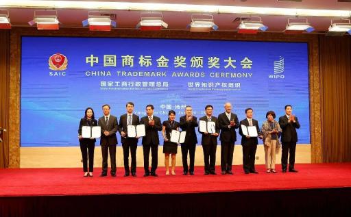 中国商标金奖——马德里商标国际注册特别奖