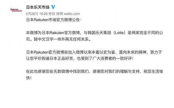 日本乐天商标不再使用汉字