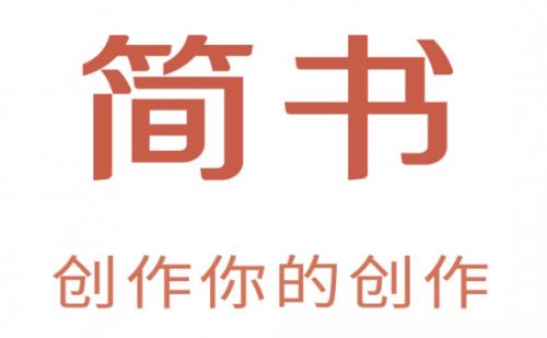 简书宣布成立版权中心