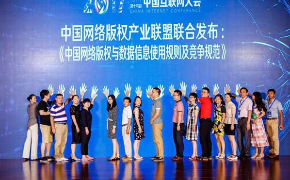 中国网络版权产业联盟成立