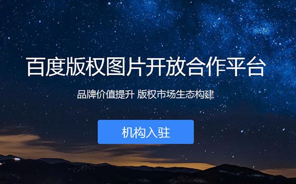 百度上线版权图片开放合作平台