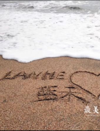 lanhe